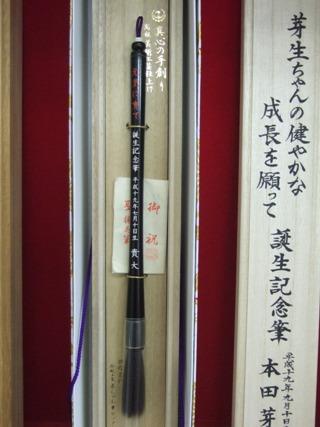 2011_0817_000059AA.JPG